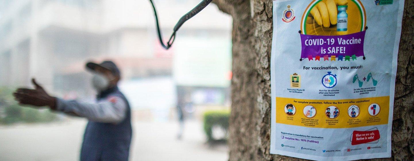भारत के नई दिल्ली शहर में लगा ये पोस्टर, कोविड-19 वैक्सीन के बारे में फैली भ्रामक जानकारियों को रद्द करने की अपील करता हुआ.