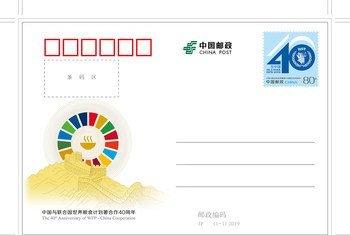 世界粮食计划署在华40周年纪念明信片