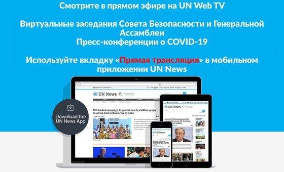Смотрите в прямом эфире на UN Web TV : Виртуальные заседания Совета Безопасности и Генеральной Ассамблеи, Пресс-конференции о COVID-19. Используйте вкладку «Прямая трансляция» в мобильном приложении UN News.