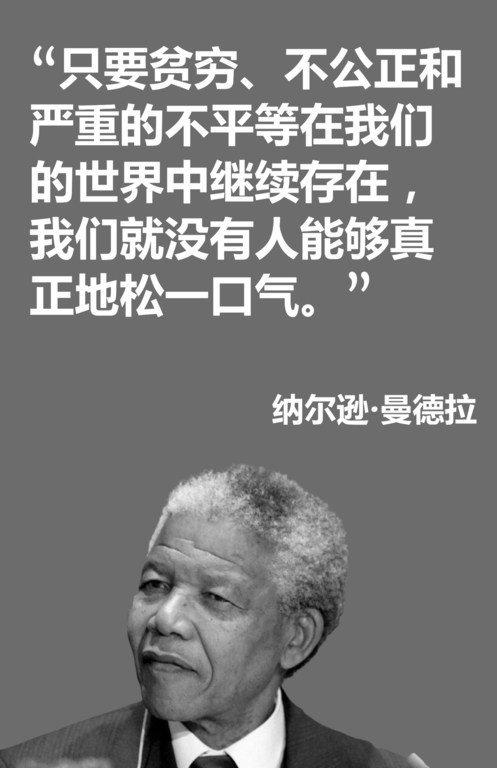 只要贫穷、不公正和严重的不平等在我们的世界中继续存在,我们就没有人能够真正地松一口气。