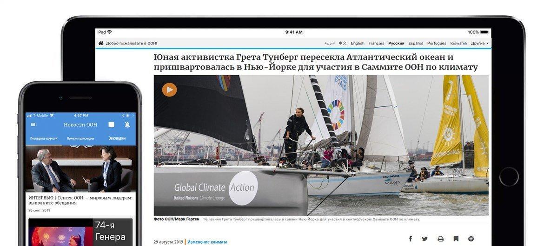 Мобильное приложение «Новости ООН»