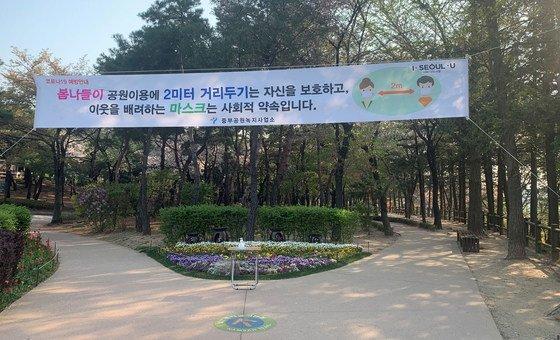 A sign encouraging social distancing in South Korea.