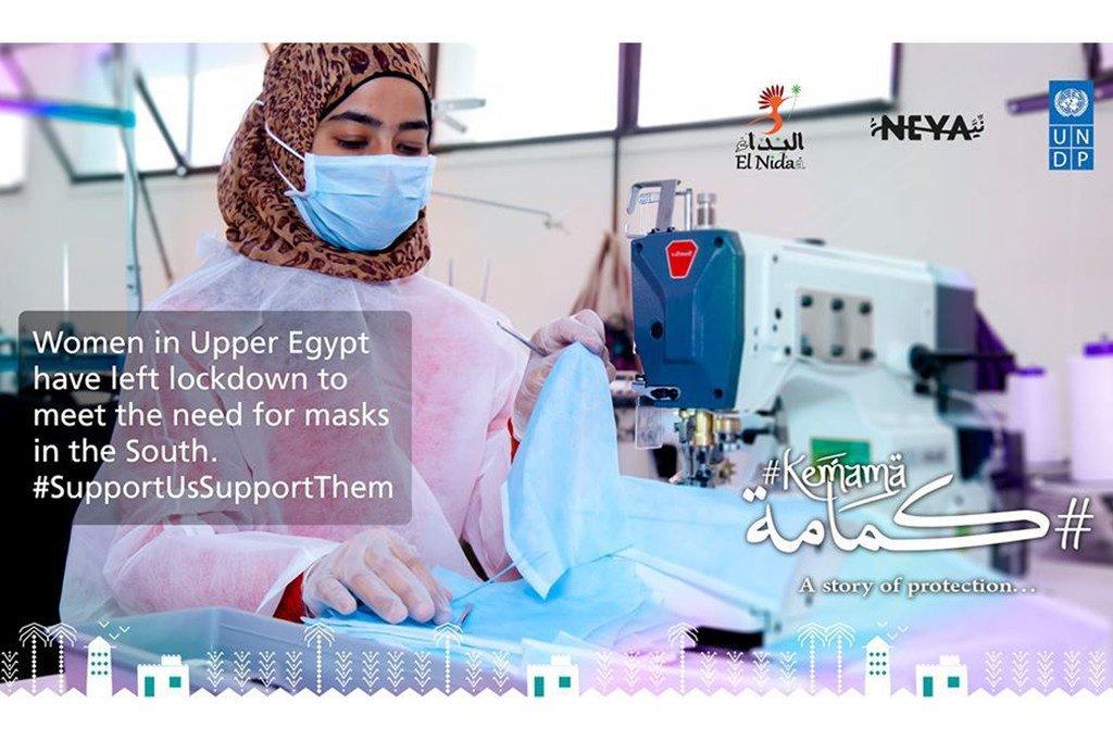 """البرنامج الإنمائي للأمم المتحدة بمصر يتبني مبادرة """"كمامة حكاية حماية"""" لتوفير الأقنعة الواقية لمواجهة كورونا"""
