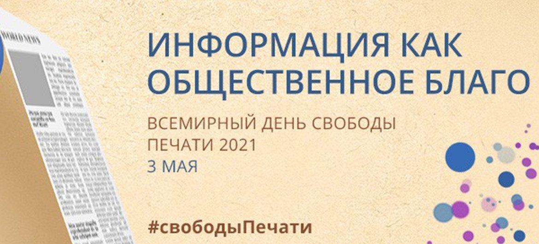 «Информация как общественное благо» – лозунг Всемирного дня свободы печати 2021 г.