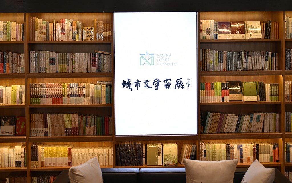"""不爱""""饭局""""爱""""书局"""" —— 也说教科文组织新晋""""文学之都""""南京"""