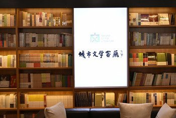 """中国南京今年10月31日加入了联合国教科文组织全球""""创意城市网络"""",当选中国首个""""文学之都""""。图为凤凰云书坊24小时书店。"""