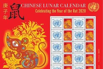 联合国邮政将于1月10日发行农历庚子鼠年纪念邮票。