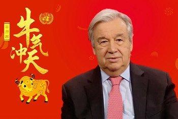 联合国秘书长古特雷斯2021年春节视频致辞。