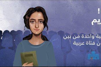 مريم، سفيرة افتراضية للدفاع عن حقوق الفتيات