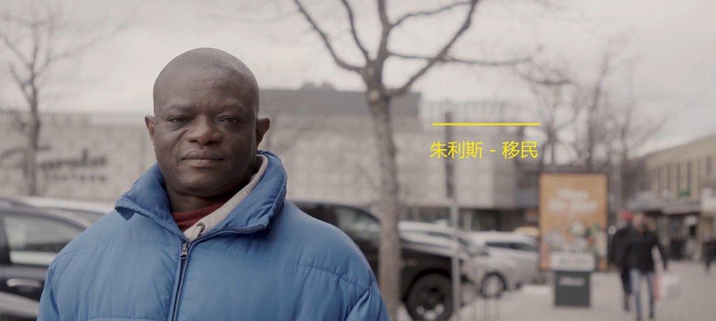 新近抵达瑞典的移民朱利斯在采访中问道,学会瑞典语,找到工作,就算是成为瑞典社会的一份子了吗?
