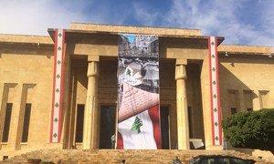 من الأرشيف: متحف بيروت الوطنيّ