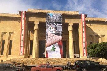 متحف بيروت الوطنيّ