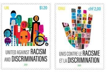 नस्लवाद के ख़िलाफ़, यूएनपीए द्वारा जारी डाक-टिकट.