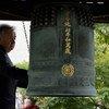 Генсек ООН А.Гутерриш ударил в Колокол мира в ходе церемонии, посвященной Международному дню мира.