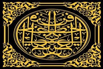 """""""فن الخط العربي"""" أحد أعمال الخطاط ومعلم الخط العربي ماجد سيف."""
