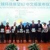 联合国环境署第六期《全球环境展望》报告中文版发布仪式在北京举行。