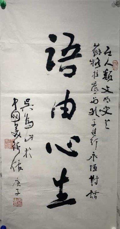 """中国美术馆馆长吴为山为雅典""""联合国中文日""""书法题字。"""