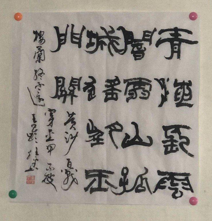 中国艺术研究院任平教授书法作品