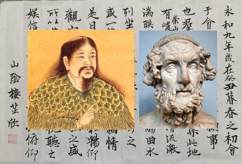 古希腊诗人荷马与传说中的中国文字创始人仓颉