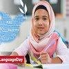 اليوم الدولي للغة الأم، 21 شباط/فبراير 2020