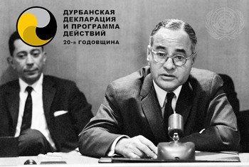 Ральф Банч на пресс-конференции, 1963 г.