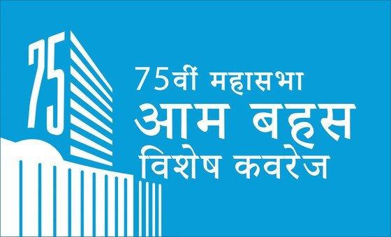 UNGA75 Logo Hindi