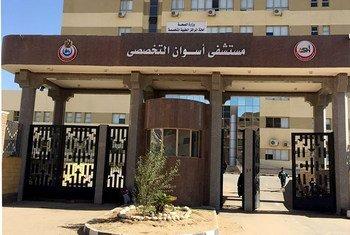 مستشفى أسوان التخصصي خصصت من أجل الحجر الصحي.