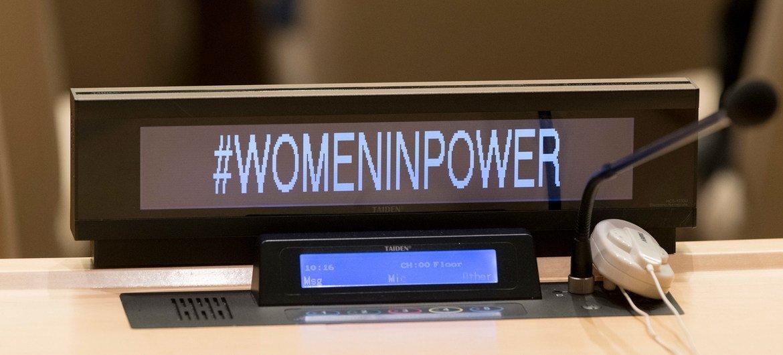 """联合国大会于2019年7月15日举行有关""""性别平等和妇女领导力促进可持续世界""""的会议。"""