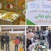 صور من احتفالية يوم الغذاء العالمي في غزة