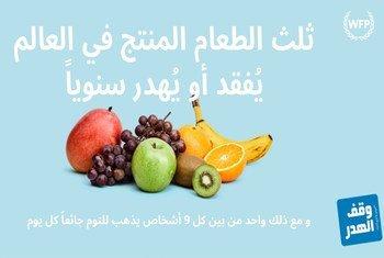 حملة لوقف هدر الغذاء