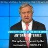 कोविड-19 पर यूएन प्रमुख एंतोनियो गुटेरेश का संदेश (13 मार्च 2020)