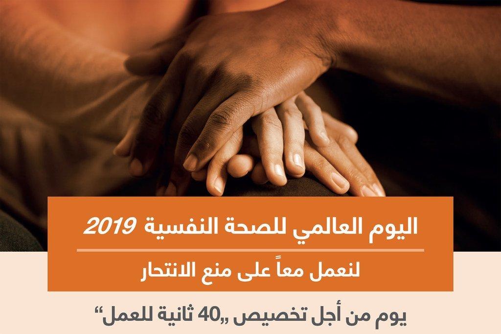 اليوم العالمي للصحة النفسية