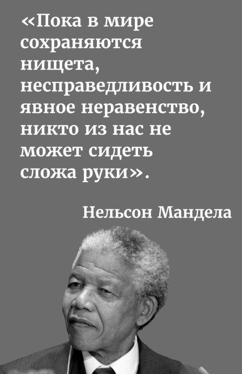 «Пока в мире сохраняются нищета, несправедливость и явное неравенство, никто из нас не может сидеть сложа руки».