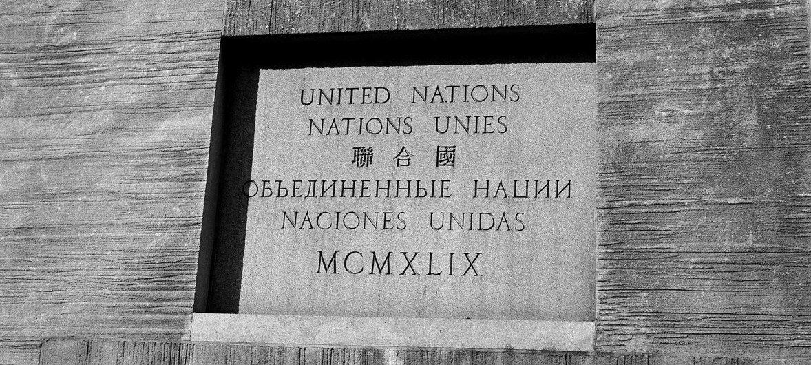 """La primera piedra de la sede de la ONU se colocó el 24 de octubre de 1949 y tiene inscrito """"Naciones Unidas"""" en los cinco idiomas oficiales de aquel entonces."""