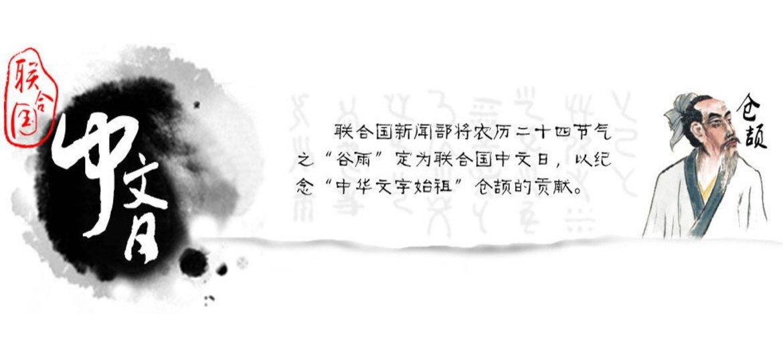联合国中文日。