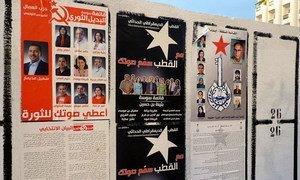 Des affiches de campagne pour le scrutin du 23 octobre 2011 à Sousse, en Tunisie. Les ONG ont un rôle crucial à jouer pour les transitions, selon l'ONU.