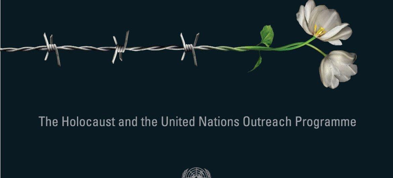 缅怀大屠杀受难者国际纪念日。