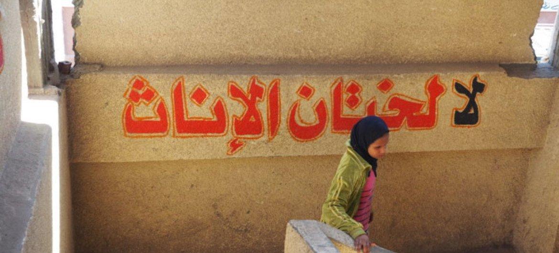 No a la mutilacién genital femenia. Foto: Omar Gharzeddine/UNFPA