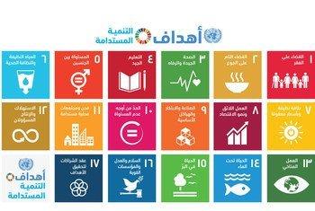 أهداف التنمية المستدامة.