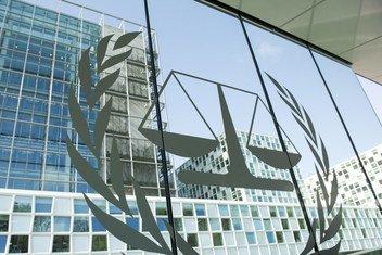 Здание  МУС в Гааге.  Фото ООН