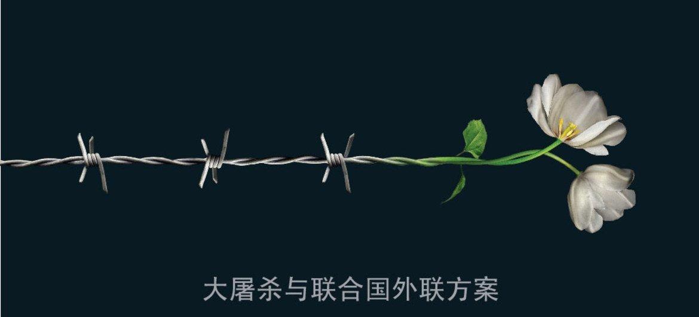 大屠杀纪念图片。
