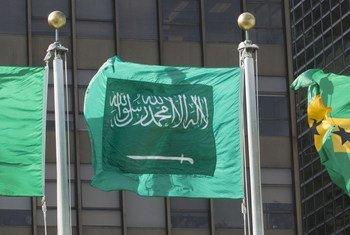 Bendera ya Saudi Arabia ikipepea makao Makuu ya Umoja wa Mataifa, New York