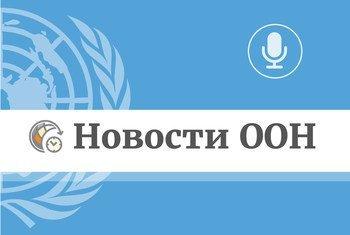 Новости ООН Аудиопрограммы