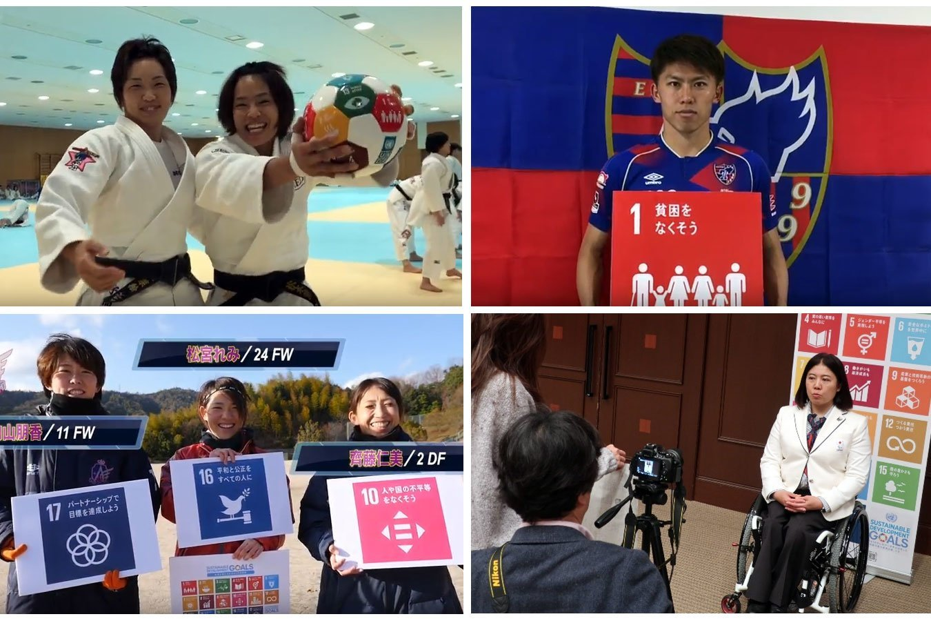 A collage of screen captures from video messages by Japanese athletes joining a United Nations-backed campaign to promote Sustainable Development Goals through sports.
