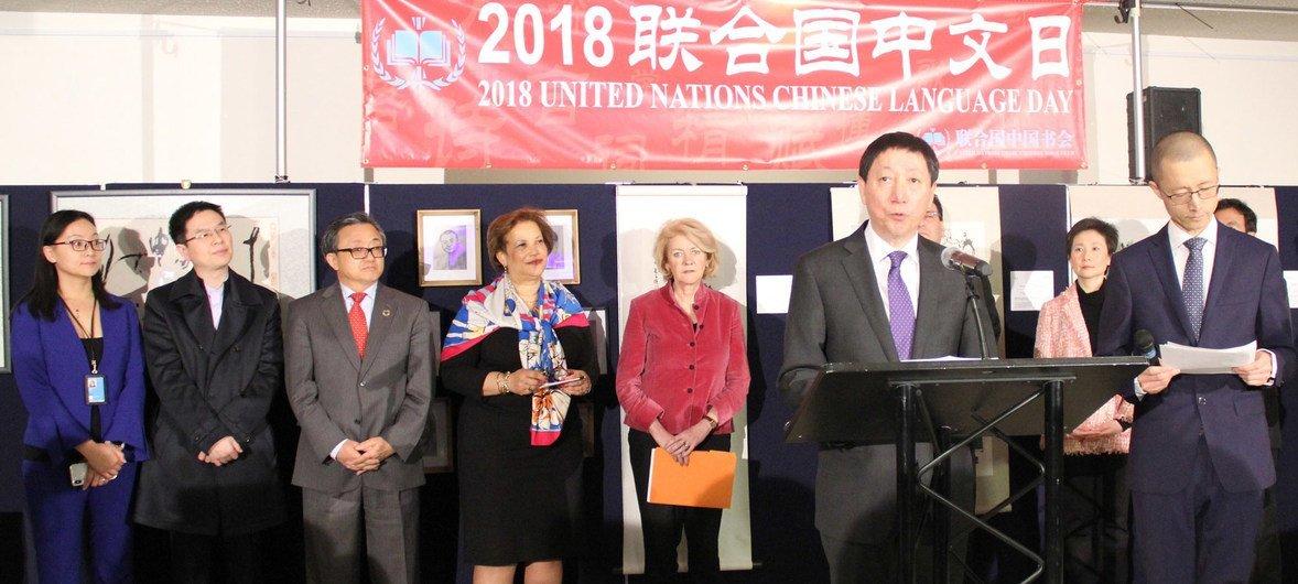 中国常驻联合国副代表吴海涛、联合国主管大会和会议管理事务的副秘书长兼使用多种语文问题协调员波拉德、主管全球传播事务的副秘书长斯梅尔,以及主管经济与社会事务的副秘书长刘振民出席联合国中文日开幕式活动并讲话。