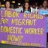 घरेलू कामकाज करने वाले प्रवासी अपने अधिकारों की माँग के साथ प्रदर्शन करते हुए