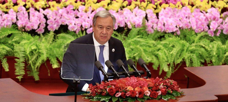 联合国秘书长古特雷斯在中非合作论坛北京峰会上发表讲话。