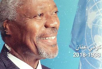 إحياء ذكرى الأمين العام الأسبق كوفي عنان.