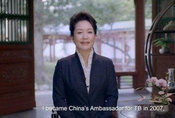 世界卫生组织结核病和艾滋病防治亲善大使彭丽媛在联合国防治结核病问题高级别会议开幕式上用英文发表视频致辞
