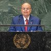President Abdrabuh Mansour Hadi Mansour of the Republic of Yemen addresses the seventy-third session of the United Nations General Assembly.